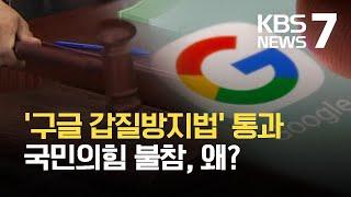 '구글 갑질방지법' 국회 과방위 통과…민주당 단독 처리…