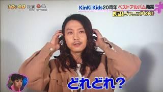KinKi Kids 堂本剛 堂本光一 青木アナ.
