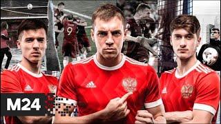 Почему изюминка новой формы для сборной России по футболу пришлась не по вкусу фанатам Москва 24