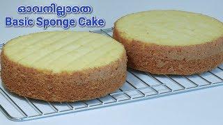 ഓവനില്ലാതെ എല്ലാ കേക്കിനും പറ്റുന്ന Very Simple Basic Vannilla Sponge Cake || Recipe : 202