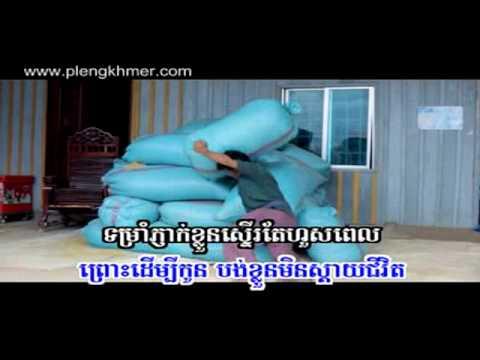 04  Lok Puk Neak Mae Kon Khos Hoy   Serey Mun