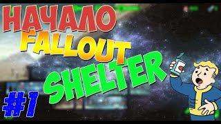 Fallout Shelter #1 (Начало)