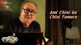 Ami Chini Go Chini Tomare - Kusumitar Gappo | Soumitra Chatterjee & Madhabi Mukherjee