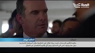 أربيل توافق على قرار المحكمة الاتحادية العليا بعدم جواز انفصال أي جزء من العراق