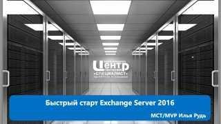 Быстрый старт Exchange Server 2016
