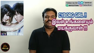 Cyborg girl (2008) Japanese Movie Review in Tamil by Filmi craft