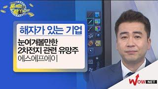 [이경락의 돈버는락(樂)TV24] 눈여겨볼만한 2차전지…