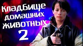 Обзор фильма КЛАДБИЩЕ ДОМАШНИХ ЖИВОТНЫХ 2