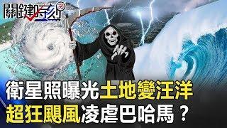 衛星照曝光大片土地變汪洋! 超狂颶風凌虐巴哈馬變「水世界」?!【關鍵時刻】20190904-3 黃世聰