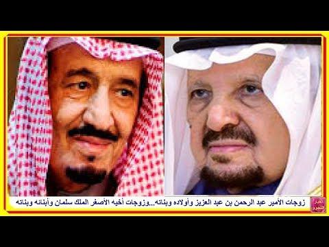 زوجات الأمير عبد الرحمن بن عبد العزيز وأولاده وبناته...وزوجات أخيه الأصغر الملك سلمان وأبنائه وبناته