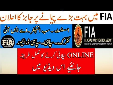 Repeat How to apply online for FIA Ots jobs 2019 | Complete detail