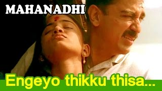Engeyo Thikku Thisa... | Mahanadi Movie Song