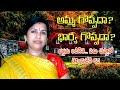 అమ్మ గొప్పదా  బార్య గొప్పదా  ఈ కథ ప్రతి అత్తా కోడళ్ళు చుడాల్సిందే #అత్తాకోడల్లకథ #atthakodallu