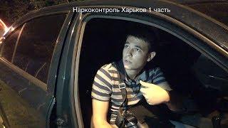 Сотрудники НАРКОКОНТРОЛЯ Харькова, попались на взятке! (часть 1)
