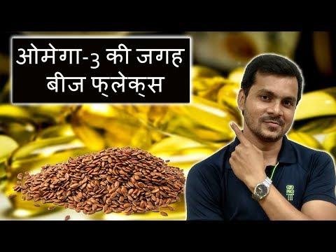 Can Flax Seeds Meet Health Benefits Of Omega 3 Fatty Acids Fish OIl In Hindi| Shaka-hari  Ka Omega-3