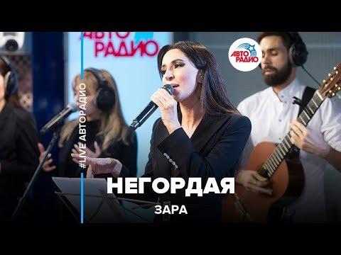 Зара - Негордая (LIVE @ Авторадио)