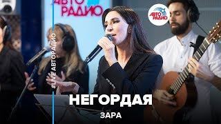 Зара - Негордая (#LIVE Авторадио)