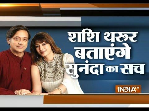 Special Report: Tharoor will Reveal Truth Behind Sunanda Pushkar Murder - India TV