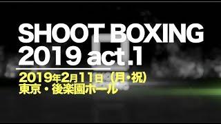 SHOOT BOXING 2019 act.1 Trailer