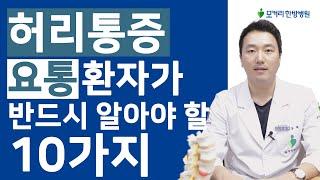 헬스톡 허리통증 요통 환자가 반드시 알아야 할 10가지