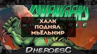 Халк поднял Мьёльнир. Hulk lifted Thor