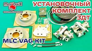 Установочный комплект ЗДТ ( MLC VAG KIT) ▶️