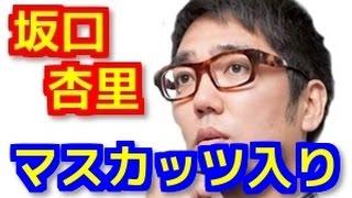 フジテレビ『バイキング』で「坂口杏里ことANRIが恵比寿マスカッツに 入...