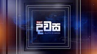 අලුත් දවස | Aluth Dawasa| 21/09/2020 Thumbnail