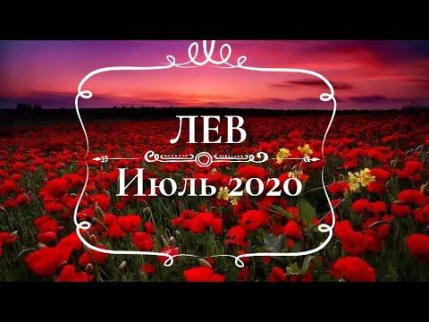 Гороскоп Таро на июль 2020. Лев.