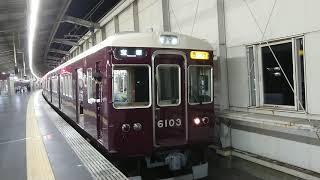 阪急電車 宝塚線 6000系 6103F 発車 豊中駅