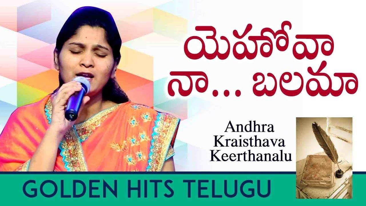 యెహోవా నా బలమా | Yehova Naa Balama | Andhra Christhava Keerthanalu | Golden Hits Telugu