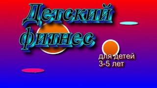 Детский фитнес для детей 3-5 лет / Мочалова Наталья