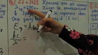 Фотоэффект. Разбор заданий 20, 21, 27 [  ЕГЭ - 2018 Физика ]. Урок 12.