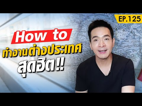 How to ทำงานต่างประเทศที่คนไทยนิยมไปกัน !! | Money Matters EP.125