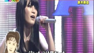 鈴木麻由 ものまねメドレー3 http://www.dailymotion.com/video/x5947m9.