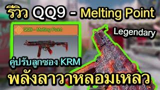 Call of Duty Mobile : EP.345 รีวิวปืน QQ9 - Melting Point ปืนพลังลาวาหลอมเหลว !! (Legendary)