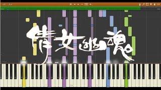 Video 倩女幽魂 - 演奏版   (A Chinese Ghost Story  instrumental) download MP3, 3GP, MP4, WEBM, AVI, FLV Juni 2018