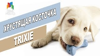 Trixie хрустящая косточка   Обзор хрустящей косточки для собак   Trixie Crispy Bone for Dog Review