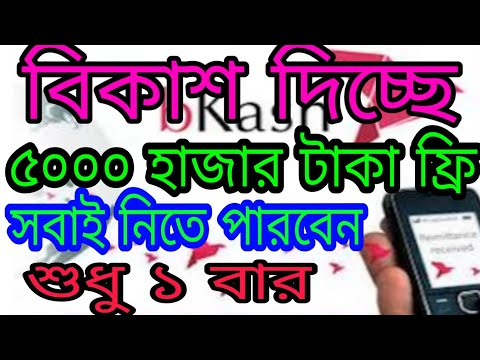 ৫০০০ হাজার টাকা বিকাশ দিচ্ছে সবাইকে | Bkash Free 5000 Tk Gift Bkash Free Recharge |