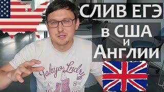 ЕГЭ СЛИВ в США и Англии/ Грустная история одной девочки