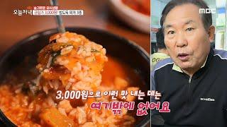 [생방송 오늘 저녁] 균일가 3000원! 가성비 맛집의…
