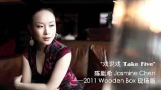"""Chinese jazz singer Jasmine Chen 陈胤希--""""戏说戏Take Five"""""""