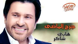 Hany Shaker - Garh El Mady (Official Lyrics Video) | هاني شاكر - جرح الماضى