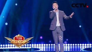 《黄金100秒》 20200522 爱的力量| CCTV综艺
