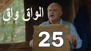مسلسل الواق واق الحلقة 25 الخامسة والعشرون   حجر في المستنقع الراكد - محمد حداقي   El Waq waq