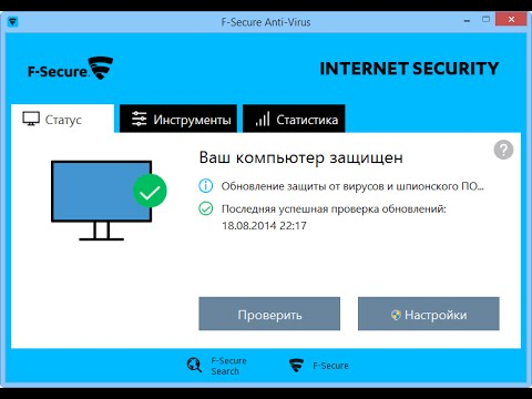 Обзор F-Secure Anti-Virus 2015.