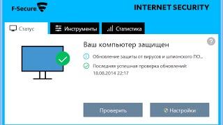 Обзор F-Secure Anti-Virus 2015.