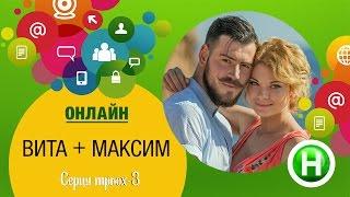 Онлайн-конференция с Витой и Максимом (пара третьего сезона Сердца трех).