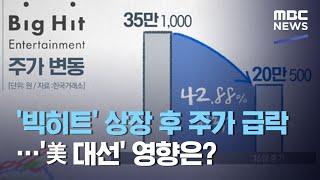 '빅히트' 상장 후 주가 급락…'美 대선' 영향은? (2020.10.19/뉴스투데이/MBC)