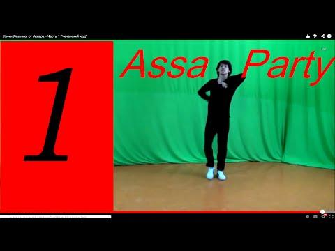 Уроки Лезгинки от Аскера - Часть 1 Чеченский ход